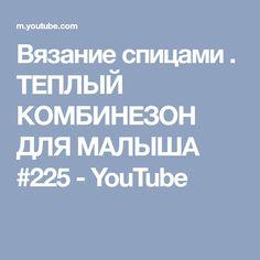 Вязание спицами . ТЕПЛЫЙ КОМБИНЕЗОН ДЛЯ МАЛЫША #225 - YouTube
