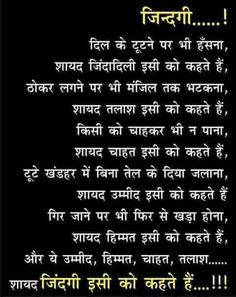 Crush Quotes Funny, True Quotes, Words Quotes, People Quotes, Poetry Quotes, Hindi Words, Hindi Shayari Love, Sher Shayari, Good Thoughts Quotes