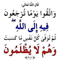 Islamic Messages, Quran, Arabic Calligraphy, Arabic Calligraphy Art