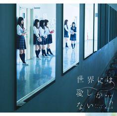 Amazon.co.jp: 欅坂46 : 世界には愛しかない(TYPE-C)(DVD付) - ミュージック