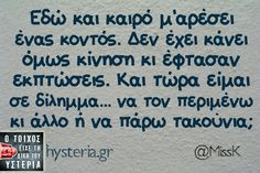 Funny Images, Funny Photos, Best Quotes, Life Quotes, Funny Greek Quotes, Funny Statuses, How To Be Likeable, Have A Laugh, Just Kidding