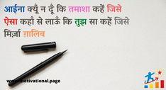 famous shayari in hindi - Motivational Page
