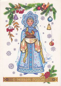 Items similar to Snow Maiden with bread and salt, Happy New Year, Russian Vintage Postcard, Christmas, print 1981 on Etsy Happy New Year Greetings, New Year Greeting Cards, New Year Card, Vintage Greeting Cards, Vintage Postcards, A Christmas Story, Christmas Art, Xmas, Vintage Happy New Year