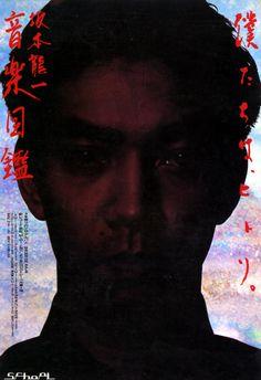 studiovoice_1984dec_2.jpg