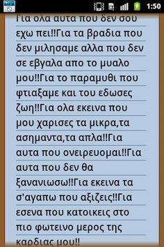Για εσένα που κατοικίες στην καρδιά μου Love Questions, This Or That Questions, Big Words, Greek Quotes, Love Quotes, How Are You Feeling, Romantic, Thoughts, Feelings