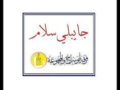 جايبلي سلام _ فرقة ابو سراج والمجموعة #فنون_شعبية - YouTube Arabic Calligraphy, Art, Art Background, Kunst, Arabic Calligraphy Art, Performing Arts