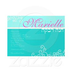 Bat Mitzvah Invitation Marielle Shimmer Hebrew in teal and pink. Exclusive design from eMitz.com. Hebrew added free. Other color combos available/ 1-888-274-6696