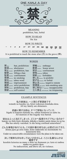 Learn one Kanji a day with infographic - 禁 (kin): http://japanesetest4you.com/learn-one-kanji-a-day-with-infographic-%e7%a6%81-kin/