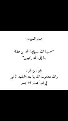 Islamic Love Quotes, Islamic Inspirational Quotes, Arabic Quotes, Quran Quotes, Quran Verses, Words Quotes, Book Quotes, Life Quotes, Best Smile Quotes