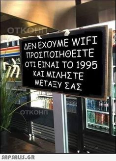 Greek Memes, Funny Greek Quotes, Bring Me To Life, Funny Memes, Jokes, Funny Photos, Instagram Story, Just In Case, Wise Words