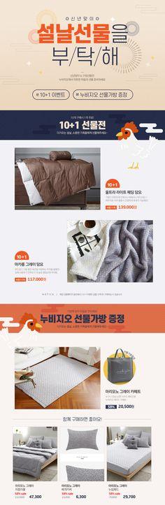 Page Design, Web Design, Event Banner, Event Page, Korea Fashion, Layout Template, Banner Design, Event Design, Promotion