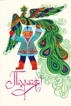 "A. Bazhenov ""What a Huge Mushroom!"" Postcard -- 1969, Soviet Artist Publ"
