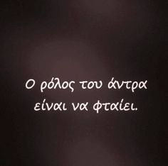 Funny Greek Quotes, Funny Picture Quotes, Sarcastic Quotes, True Quotes, Best Quotes, Funny Quotes, Are You Serious, Funny Statuses, Interesting Quotes