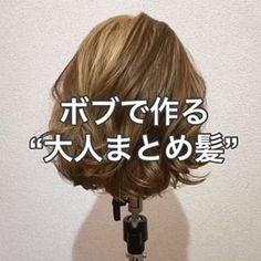 Seiya H ◀︎ヘアアレンジ hairarrange▶︎ ( Diy Hairstyles, Wedding Hairstyles, Medium Hair Styles, Short Hair Styles, Women In America, Diy Haircut, Hair Arrange, Golden Hair, Love Hair