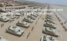 VOICE ON LINE NEWS: Η Αίγυπτος ισχυρότερη στρατιωτικά από την Τουρκία ... The Voice