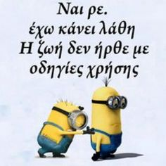 Greek Memes, Funny Greek Quotes, Minion Meme, Minions Quotes, We Love Minions, Funny Statuses, Funny Cat Memes, Beautiful Words, Funny Photos
