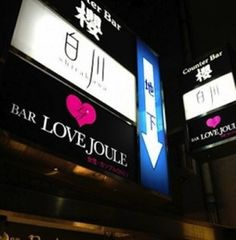 Say What Now?  Women's Only Masturbation Bar In Japan Is All TheRage!