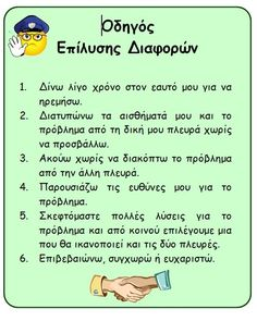 Social Skills Activities, Therapy Activities, Behavior Management, Classroom Management, Behavior Cards, Learn Greek, Preschool Education, School Psychology, Exercise For Kids