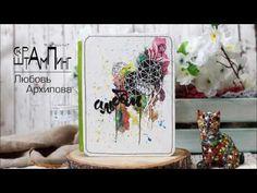 (10) МК Альбом с штампованными фонами - YouTube