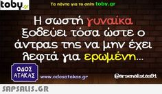 Funny Greek Quotes, Funny Quotes, Funny Memes, Jokes, Funny Statuses, Just Kidding, True Words, Laugh Out Loud, Best Quotes