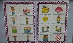 Το κουτί των αμοιβών ~ Η κυρία Αταξία Welcome To School, School Classroom, Alphabet, Education, Blog, School, Alpha Bet, Teaching, Onderwijs