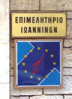 Γιάννενα: Οι επιχειρήσεις που βράβευσε το Επιμελητήριο Ιωαννίνων