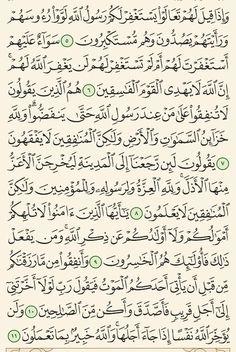 ٥ : ١١- المنافقون / صفحات المصحف المرتل، صوت : عبد الباسط عبد الصمد