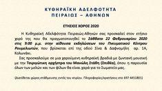 Ετήσιος χορός Κυθηραϊκής Αδελφότητας Πειραιώς - Αθηνών