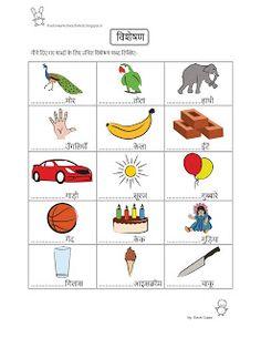Free Fun Worksheets For Kids: Free Fun Printable Hindi Worksheet (with answers) ...