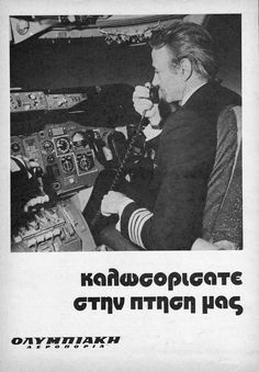 Welcome on our flights - Olympic Airways Olympic Airlines, Greece History, Great Life, Jet Plane, Flight Attendant, Travel Posters, Athens, Airplane, Olympics