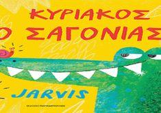 """""""Κυριάκος ο Σαγόνιας"""" του Jarvis από τις Εκδόσεις Παπαδόπουλος Μια αστεία ιστορία για τη μαγεία του να ανακαλύπτεις τον εαυτό σου και όχι μόνο..."""