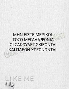 Mood Quotes, Life Quotes, Greek Quotes, Funny Pictures, Jokes, Humor, Motivation, Sayings, My Love
