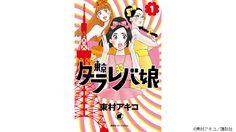 祝ドラマ化東村アキコ原作人気コミック東京タラレバ娘の限定ショップがTOKYO解放区にオープン