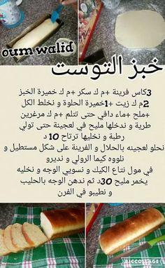 Arabic Food, Arabic Sweets, Arabic Bread, Pastry Recipes, Cooking Recipes, Paratha Bread, Tunisian Food, Algerian Recipes, Ramadan Recipes