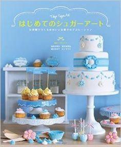 「はじめてのシュガーアート~お砂糖でつくるかわいいお菓子のデコレーション」 がいよいよ明日発売になります!!!  アマゾンではデザート部門で...