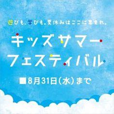 そごう横浜店 キッズサマーフェスティバル Cool Typography, Graphic Design Typography, Web Design, Flyer Design, Cute Banners, Summer Poster, Best Banner, Campaign Posters, Work Images