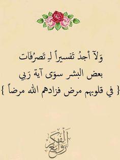 اللهم لا تبتلينا بعيب كرهناه في غيرنا