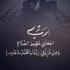 Ancient Egypt Religion, Photo Walls, Mosques, Aesthetic Iphone Wallpaper, True Friends, Cool Words, Islam, Homes, Black