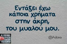 Greek Memes, Funny Greek, Greek Quotes, Happy Quotes, Best Quotes, Life Quotes, Funny Picture Quotes, Funny Quotes, Laughter Medicine