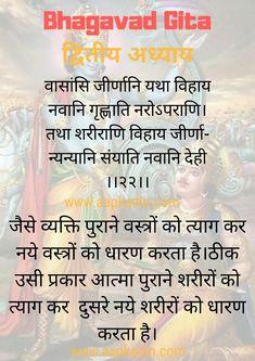 #BhagavadGita #GitaUpdesh #Spiritual #Hinduism #aapkadin #Geeta