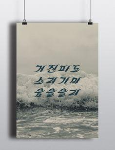 #파도울림체 #font_seawave
