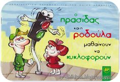 Greek Language, Autumn Activities, Transportation, Education, Learning, School, Children, Books, Projects