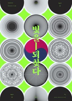 빛을 되찾다 Regaining the Light by 배수규(오세븐) Seu-Gyu Bae (O-Seven) Korean Flag, Decorative Plates, Tableware, Home Decor, Haircut Parts, Dinnerware, Decoration Home, Room Decor, Tablewares