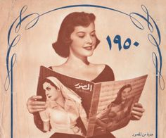 An Egyptian woman reading a magazine in the 1950s. Egypt in the 1950's and 60's was very different than today- much more freedom.