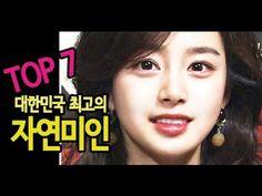 대한민국 최고 자연 미인 연예인 순위 TOP 7 The greatest natural beauty in korea