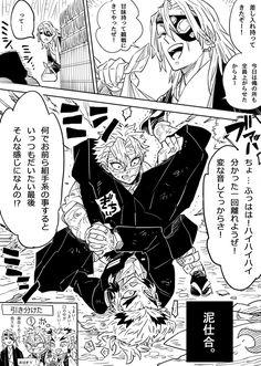 "MTY on Twitter: ""私は!負けず嫌いで勝負事に燃えて!お互い熱くなっちゃう!炎柱と風柱が!大好きです!(拙宅息をするようにせいぞんif)… "" Demon Slayer, Slayer Anime, Cute Manga Girl, Rurouni Kenshin, Demon Hunter, Lesbian Love, Anime Demon, I Love Anime, Haikyuu Anime"