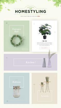 #텐바이텐 #기획전 #홈스타일링 Web Design, Page Design, Layout Design, Event Banner, Web Banner, Brochure Design, Branding Design, Promotional Design, Newsletter Design