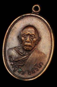 เหรียญหลวงปู่ทิม วัดแม่น้ำคู้ เนื้อทองแดง ปี 2518 บล๊อกวงเดือน(นิยม) - 1