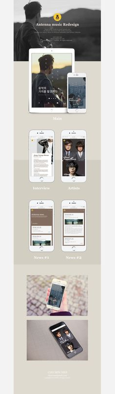 Antenna music mobile version redesign - Design by - Cho on Behance