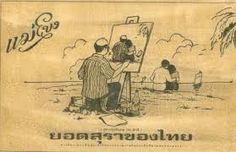 รวมภาพรถรางในอดีต รวมภาพห้างไทยไดมารูเมื่อปี 2507 รวมภาพโฆณาสินค้าสมัยก่อน Vintage Art, Vintage Photos, Old Advertisements, Advertising, Photo Memories, Old Ads, Old Photos, Thailand, The Past